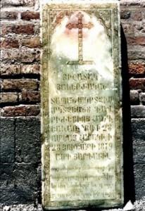 کتیبه ی کلیسای مریم مقدس